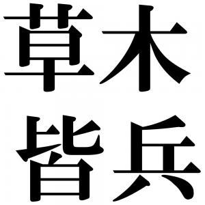 草木皆兵の四字熟語-壁紙/画像