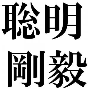 聡明剛毅の四字熟語-壁紙/画像