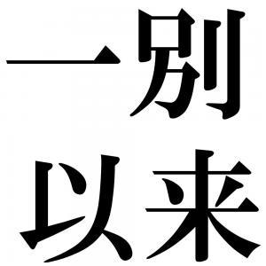 一別以来の四字熟語-壁紙/画像