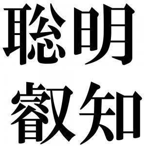 聡明叡知の四字熟語-壁紙/画像