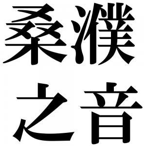 桑濮之音の四字熟語-壁紙/画像