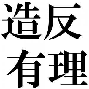 造反有理の四字熟語-壁紙/画像