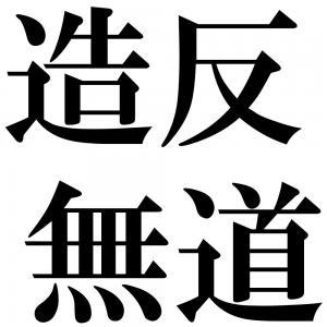 造反無道の四字熟語-壁紙/画像