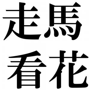 走馬看花の四字熟語-壁紙/画像
