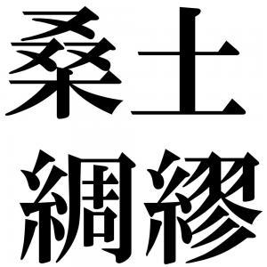 桑土綢繆の四字熟語-壁紙/画像