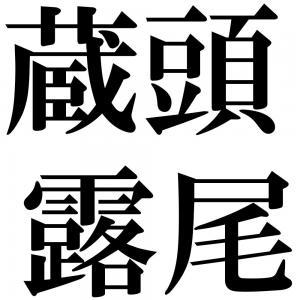 蔵頭露尾の四字熟語-壁紙/画像