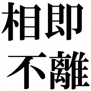 相即不離の四字熟語-壁紙/画像