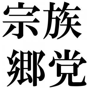 宗族郷党の四字熟語-壁紙/画像