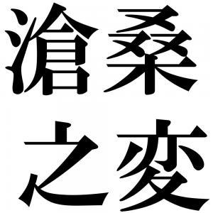 滄桑之変の四字熟語-壁紙/画像