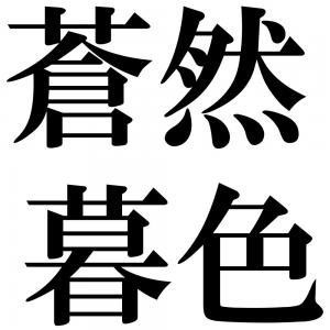 蒼然暮色の四字熟語-壁紙/画像
