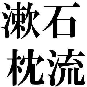 漱石枕流の四字熟語-壁紙/画像