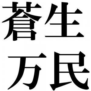 蒼生万民の四字熟語-壁紙/画像