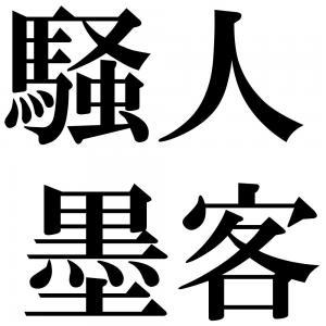騒人墨客の四字熟語-壁紙/画像