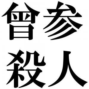 曾参殺人の四字熟語-壁紙/画像