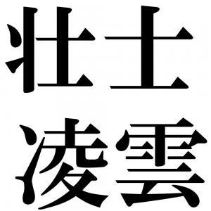 壮士凌雲の四字熟語-壁紙/画像