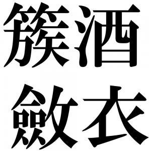 簇酒斂衣の四字熟語-壁紙/画像