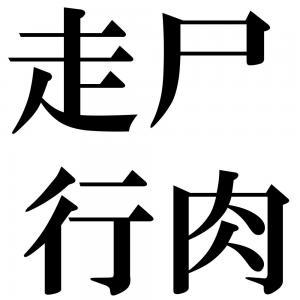 走尸行肉の四字熟語-壁紙/画像