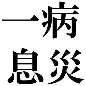 一病息災の四字熟語-壁紙/画像