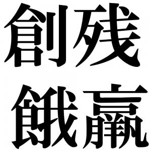 創残餓羸の四字熟語-壁紙/画像