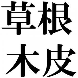 草根木皮の四字熟語-壁紙/画像
