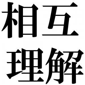 相互理解の四字熟語-壁紙/画像