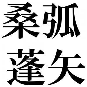 桑弧蓬矢の四字熟語-壁紙/画像