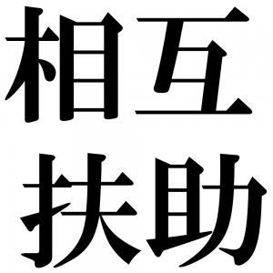 相互扶助の四字熟語-壁紙/画像
