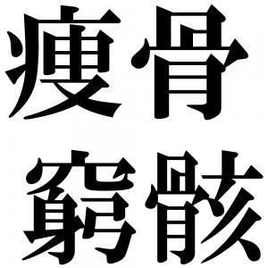 痩骨窮骸の四字熟語-壁紙/画像