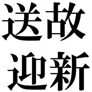 送故迎新の四字熟語-壁紙/画像