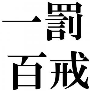 一罰百戒の四字熟語-壁紙/画像