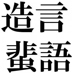 造言蜚語の四字熟語-壁紙/画像