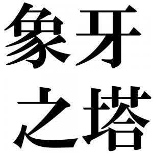 象牙之塔の四字熟語-壁紙/画像