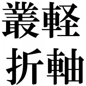 叢軽折軸の四字熟語-壁紙/画像