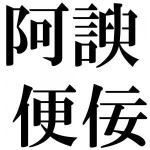 阿諛便佞の四字熟語-壁紙/画像