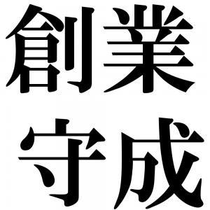 創業守成の四字熟語-壁紙/画像