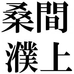 桑間濮上の四字熟語-壁紙/画像