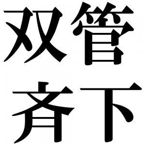 双管斉下の四字熟語-壁紙/画像