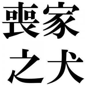 喪家之犬の四字熟語-壁紙/画像