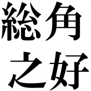 総角之好の四字熟語-壁紙/画像