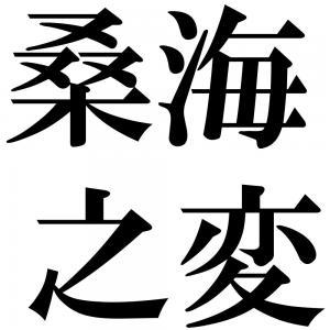 桑海之変の四字熟語-壁紙/画像
