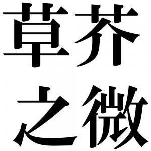 草芥之微の四字熟語-壁紙/画像