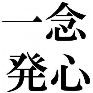 『石部金吉』-四字熟語-壁紙/画像