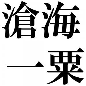 滄海一粟の四字熟語-壁紙/画像