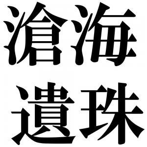 滄海遺珠の四字熟語-壁紙/画像