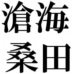 滄海桑田の四字熟語-壁紙/画像