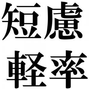 短慮軽率の四字熟語-壁紙/画像
