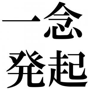 一念発起の四字熟語-壁紙/画像