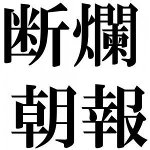 断爛朝報の四字熟語-壁紙/画像