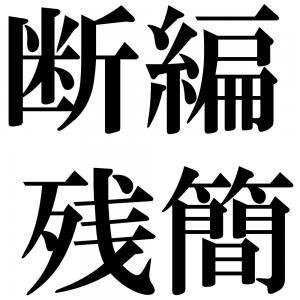 断編残簡の四字熟語-壁紙/画像