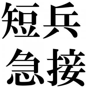 短兵急接の四字熟語-壁紙/画像